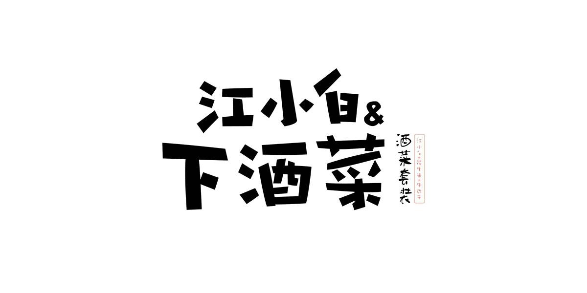 江小白配套食品下酒菜形象与包装设计.